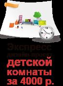 Экспресс дизайн-проект детской комнаты
